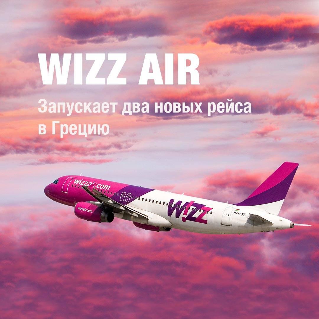 Wizz Air запускает два новых рейса в Грецию