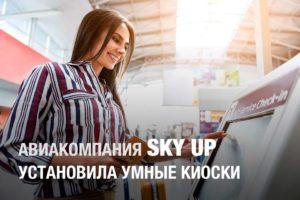 sky up